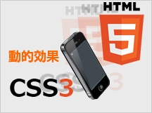 css3・jquery